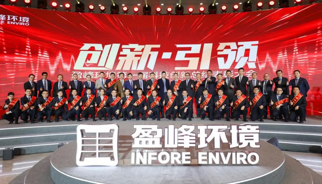 Infore Enviro's First Technological Innovation Summary and Commendation Conference Successfully Held