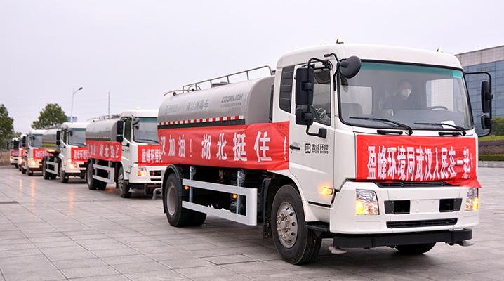ope体育足球,ope体育专业体育神器向武汉市城管委捐赠15辆清洁消毒车