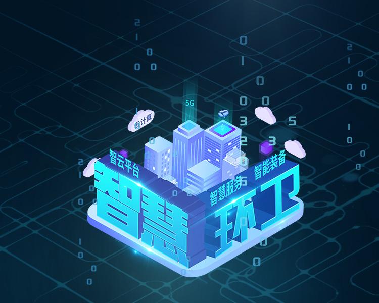 智能环境装备+智慧环境服务