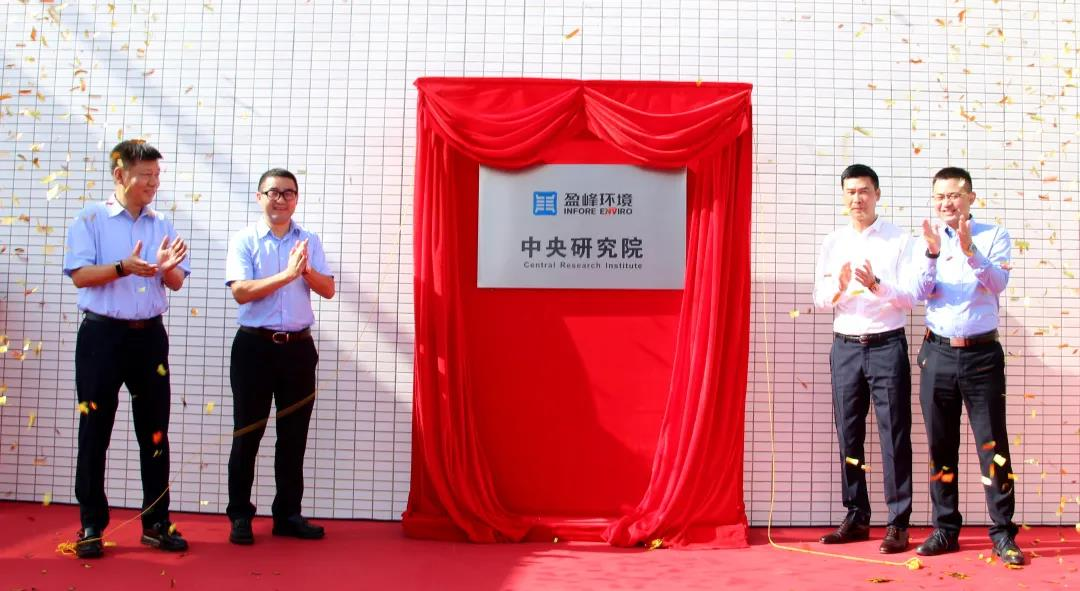 Infore Enviro Central Research Institute Opened! Promoting High-quality Development of Smart Sanitation through Technological Innovation