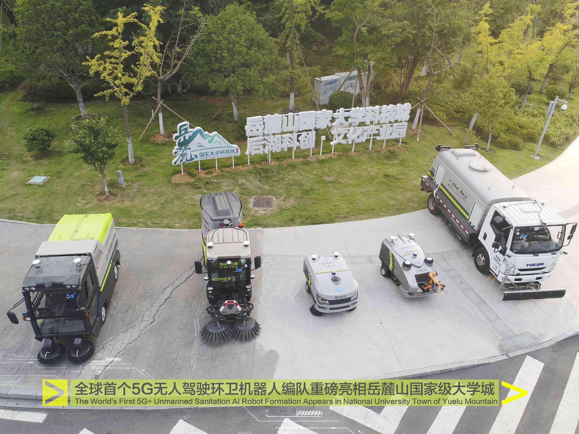 全球首个5G无人驾驶环卫机器人编队亮相岳麓山国家级大学城