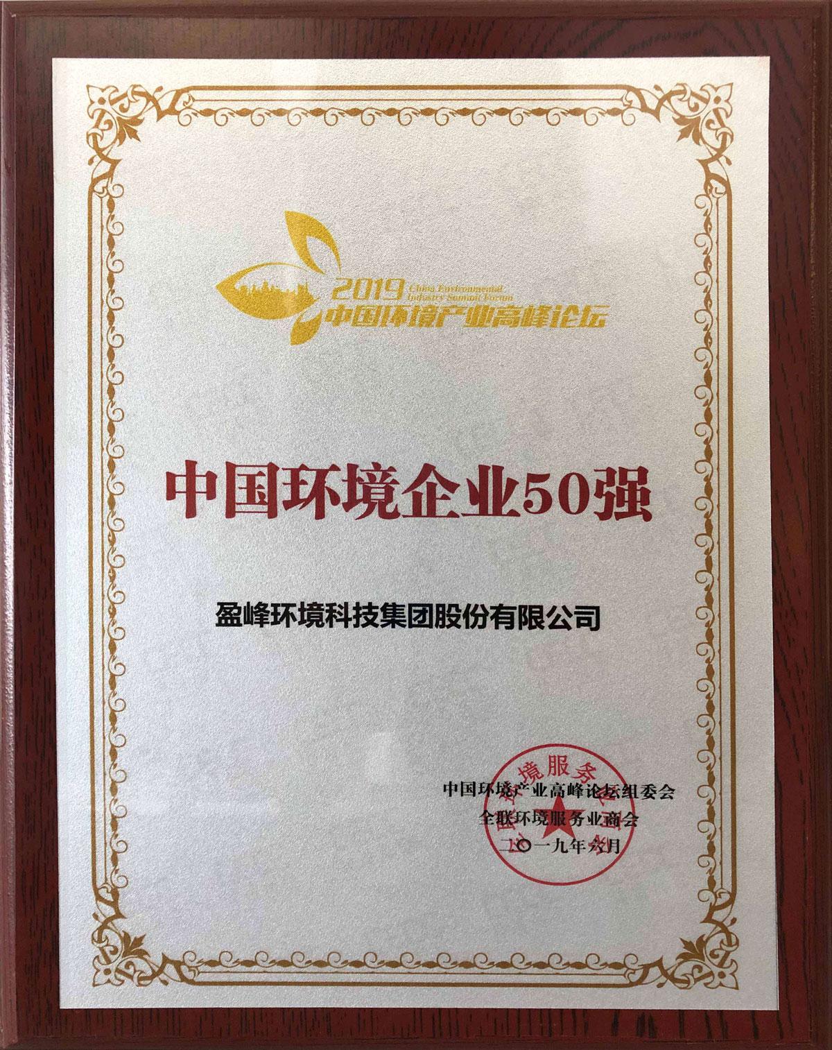2019年中国环境企业50强