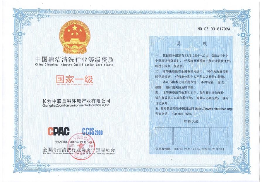 中国清洁清洗行业等级资质 国家一级(盈峰中联)