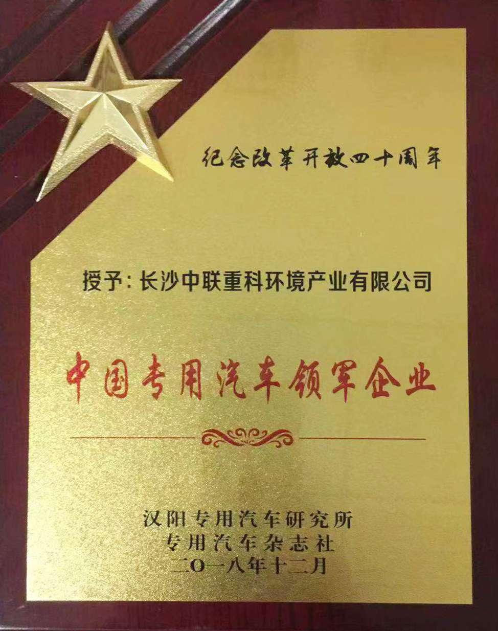 2018年中国专用汽车领军企业(盈峰中联)