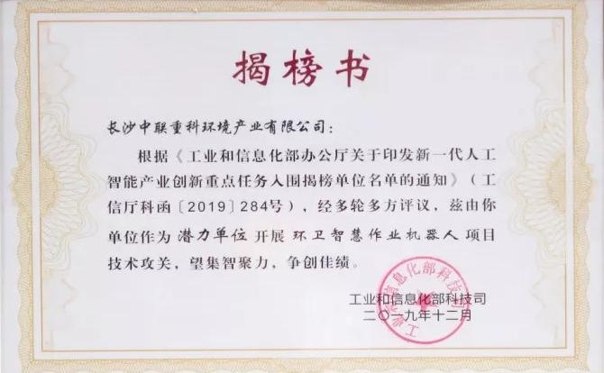 揭榜挂帅国家工业和信息化部发布中国新一代人工智能产业创新重点任务企业榜单(盈峰中联)