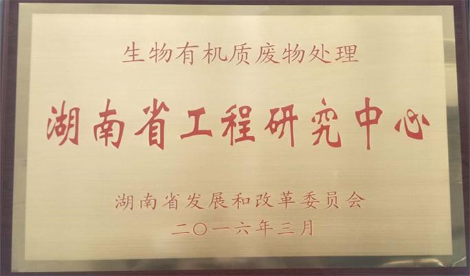 生物有机质废物处理湖南省工程研究中心