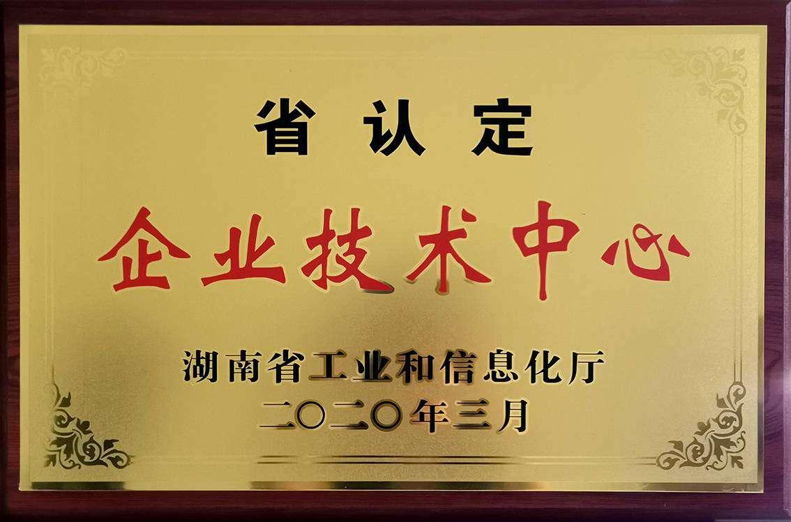 湖南省省级认定企业技术中心