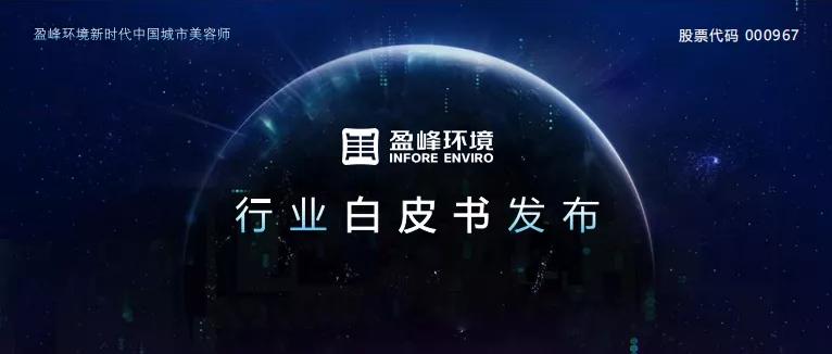 重(zhong)磅!盈峰環境發布(bu)2020年《環衛工人收入現狀及環衛裝(zhuang)備(bei)替代人工發展潛力白皮書》
