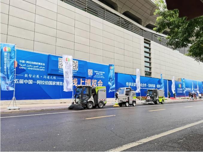 5G智慧环卫机器人首现中国-阿拉伯国家博览会